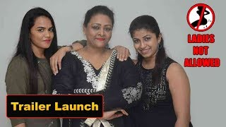 Ladies Not Allowed Trailer Launch Event Highlights || Shakeela, Geetha, Anil || Bhavani HD Movies