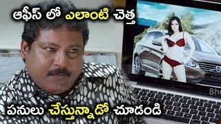 ఆఫీస్ లో ఎలాంటి చెత్త పనులు చేస్తున్నాడో చూడండి  || Latest Telugu Movie Scenes