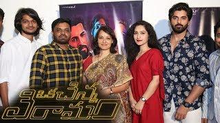 Oka Chinna Viramam Song Launch By Amala Akkineni || Bhavani HD Movies