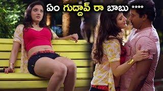 ఏం గుద్దావ్ రా బాబు ****   || Latest Telugu Movie Scenes
