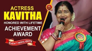 Actress Kavitha Honored with Lifetime Achievement Award || Event Highlights || Bhavani HD Movies