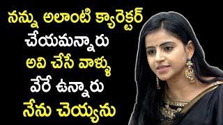 నన్ను అలాంటి క్యారెక్టర్ చేయమన్నారు అవి చేసే వాళ్ళు వేరే ఉన్నారు నేను చెయ్యను **|| Bhavani HD Movies
