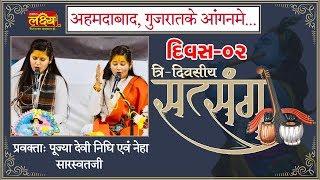 Pu.Devi Nidhi-Neha Sarswatji || Tri-Divasiy Satsang || Ahmedabad || Day 02