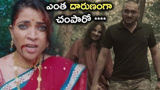 ఎంత దారుణంగా చంపారో ****   || Latest Telugu Movie Scenes