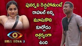 పునర్నవి రెచ్చిపోతుంటే రాహుల్ అన్ని మూసుకొని కూర్చోడం ఆశ్చర్యంగా ఉంది || Bhavani HD Movies