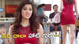 ఇది చాలా హాట్ గురు *** || Latest Movie Scenes || Bhavani HD Movies
