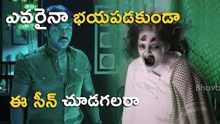 ఎవరైనా భయపడకుండా ఈ సీన్ చూడగలరా || Latest Movie Scenes || Bhavani HD Movies