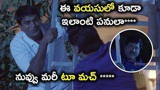 ఈ వయసులో కూడా ఇలాంటి పనులా****  నువ్వు మరీ టూ మచ్ *****  || Latest Telugu Movie Scenes
