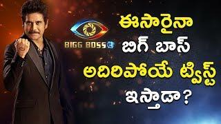 ఈసారైనా బిగ్ బాస్ అదిరిపోయే ట్విస్ట్ ఇస్తాడా?? || BiggBoss 3 Analysis || Bhavani HD Movies