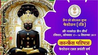 Nakoda || Jain Shwetambar Social Groups Federation || SR Darshan