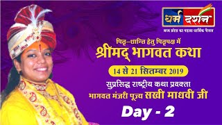 ||  shrimad bhagwat katha || bhagwat manjri sakhi madhvi ji || live || dehli || day 2 ||