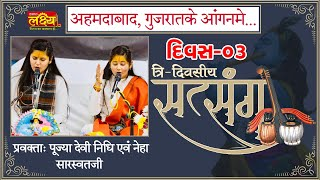 Pu.Devi Nidhi-Neha Sarswatji || Tri-Divasiy Satsang || Ahmedabad || Day 03