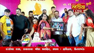 Dandiya Ras || Meera ahir || Haridwar, Uttrakhand