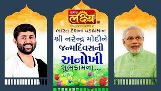Sri Narendra Modi    Janmadivas    Shubhkamna    Jigneshdada-Radhe Radhe    Haridwar