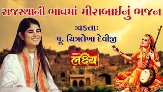 Chitralekha Deviji || Rajasthani bhavma meerabai nu bhajan