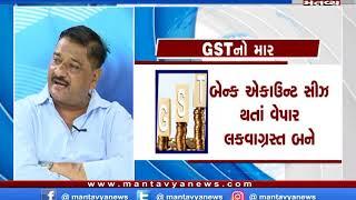 સીધો સંવાદ : GSTનો માર /14/09/2019 / Mantavyanews
