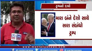 ભારત - પાક વચ્ચે તણાવ ઓછો થયો - ટ્રમ્પ / MNA / 17/09/2019/ Mantavyanews