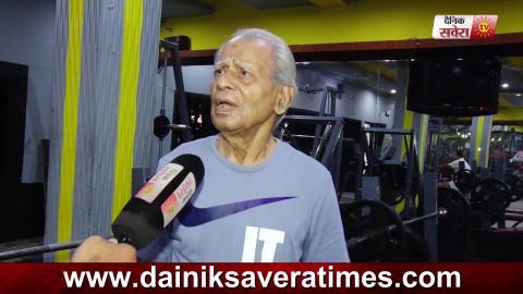 Special Report: 90 साल के इस व्यक्ति को बुजुर्ग कहोगे या जवान, खुद करें फैसला