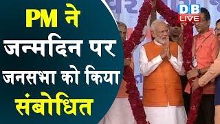 PM ने जन्मदिन पर जनसभा को किया संबोधित | 'आजादी के वक्त के अधूरे काम आज देश पूरा कर रहा है' |