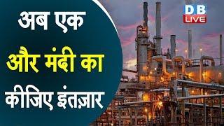 तेल की कीमतों में होगी बढ़ोत्तरी, सऊदी अरब की कंपनी ने कम किये उत्पादन | #DBLIVE