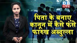 क्या है PSA जो सिर्फ जम्मू-कश्मीर में है लागू, Jammu kashmir news | #DBLIVE