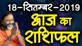 Gurumantra 18 September 2019 || Today Horoscope || Success Key || Paramhans Daati Maharaj