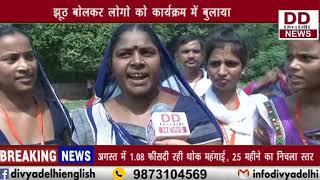 बीजेपी कार्यकर्ता ने पीएम मोदी के जन्मदिन पर लोगों को दिया धोखा || DIVYA DELHI NEWS