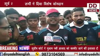 सूर्य राइज VDC क्रिकेट टूर्नामेंट का फाइनल मैच और समापन समारोह का आयोजन || DIVYA DELHI NEWS