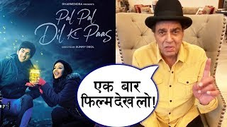 Dharmendra Emotional Review On Grandson Karan Deol's Pal Pal Dil Ke Paas