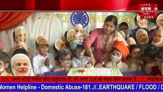 नरेंद्र मोदी के जन्मदिन पर स्पेशल क्या हुआ और कहां हुआ
