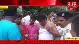 मुजफ्फरपुर में फिर से एक व्यक्ति की चाकू से गोदकर हत्या अपराधी फरार, लोगों में गुस्से का माहौल