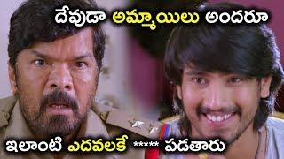 దేవుడా అమ్మాయిలు అందరూ ఇలాంటి ఎదవలకే ***** పడతారు || Latest Telugu Movie Scenes