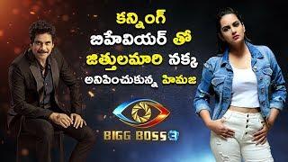 Cunning Tactics of Himaja || BiggBoss 3 Analysis || Bhavani HD Movies