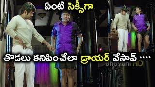 ఏంటి సెక్సీగా తొడలు కనిపించేలా డ్రాయర్ వేసావ్ **** || Latest Telugu Movie Scenes