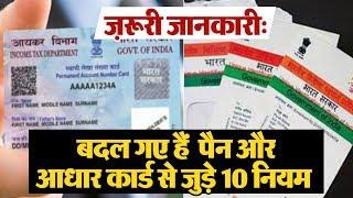 बदल गए हैं PAN और Aadhar card से जुड़े 10 नियम