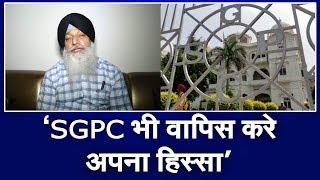 केंद्र से #GST के 67 लाख वापिस आने के बाद #SGPC ने पंजाब सरकार से जताई ये उम्मीद ...