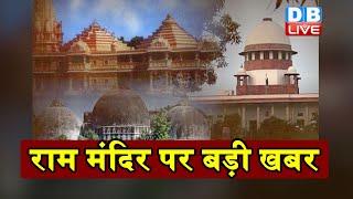 #AyodhyaHearing | Ram Mandir मामले में CJI का बड़ा बयान | 18 अक्टूबर तक पूरी कर लेंगे सुनवाई- CJI|