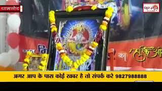 धामनोद नगर में मनाया धूमधाम से विश्वकर्मा समाज द्वारा जयंती का पर्व मनाया