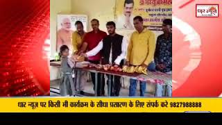 धार जिले के ग्राम तोरनोद में नरेंद्र मोदी जी का जन्मदिन बनाया गया देखे धार न्यूज़ पर ++
