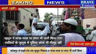 हिन्दू-मुस्लिम सभी ने धूमधाम से मनाया मुहर्रम, निकाला ताजियों का जुलूस | #BRAVE_NEWS_LIVE TV