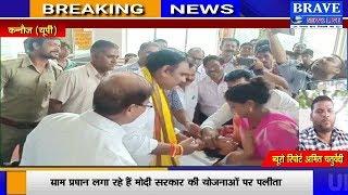 BJP सांसद पहुंचे जिला अस्पताल, अपने हाथों से बच्चों को पिलायी पोलियो ड्राफ | BRAVE NEWS LIVE