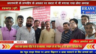 #PM मोदी के जन्मदिन के मौके पर भाजपा कार्यकर्ताओं ने आयोजित कराया स्वास्थ्य परीक्षण कार्यक्रम