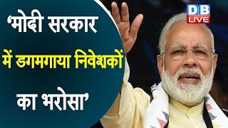 'मोदी सरकार में डगमगाया निवेशकों का भरोसा' | आर्थिक मंदी पर Priyanka Gandhiका Modi सरकार पर निशाना |