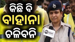 Traffic DCP IPS Sagarika Nath appeals to Public,ଭୁବନେଶ୍ବର ନାଲକୋ ଛକ ରେ କେମିତି ସଚେତନ କରାଯାଉଛି ଦେଖନ୍ତୁ