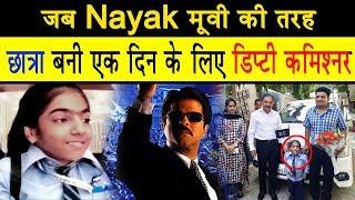 Film Nayak की तर्ज़ पर ग्यारहवीं की छात्रा बनी एक दिन की डिप्टी कमिश्नर