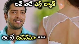 లవ్ ఎట్ ఫస్ట్ బ్యాక్ అంటే ఇదేనేమో ***** || Latest Telugu Movie Scenes