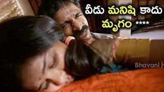 వీడు మనిషి కాదు మృగం ****  || Latest Telugu Movie Scenes || Bhavani HD Movies