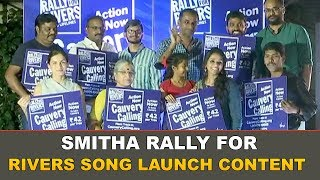 Pop Singer Smitha Rally For Rivers Song Launch || Bhavani HD Movies