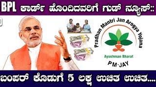 BPL ಕಾರ್ಡ್ ಹೊಂದಿದವರಿಗೆ ಗುಡ್ ನ್ಯೂಸ್ : ಬಂಪರ್ ಕೊಡುಗೆ 5 ಲಕ್ಷ ಉಚಿತ ಉಚಿತ....    Top Kannada TV