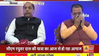 #SHIMLA के #InvestorsMeet में बोले #CM जयराम ठाकुर 85 हजार करोड़ का लक्ष्य करेंगे पूरा